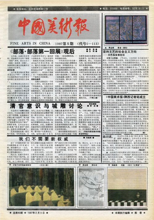 Fine Arts in China (1987 No. 5)
