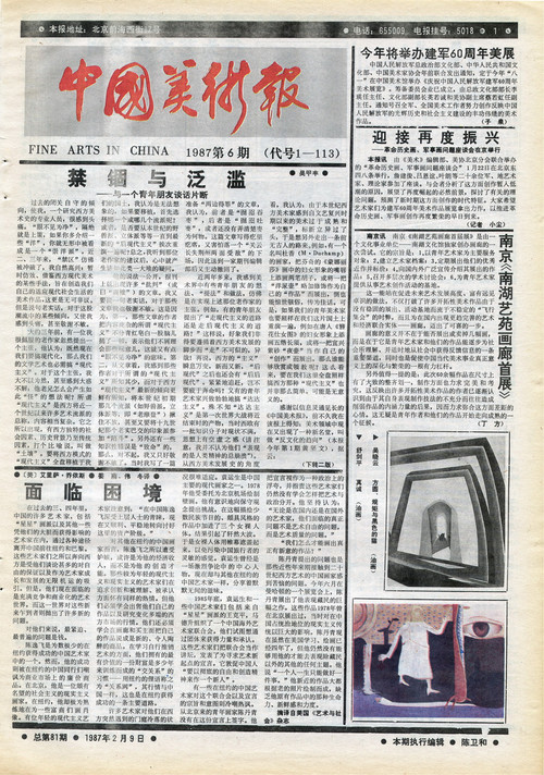 Fine Arts in China (1987 No. 6)