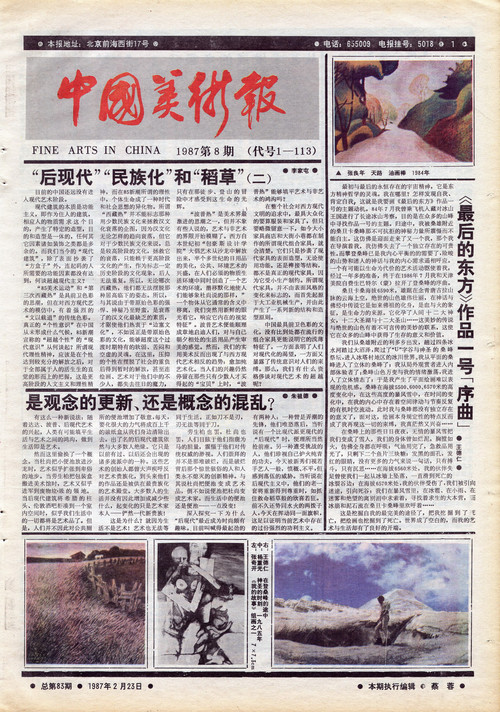 Fine Arts in China (1987 No. 8)