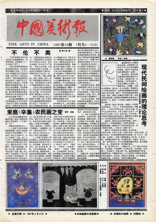 Fine Arts in China (1987 No. 10)