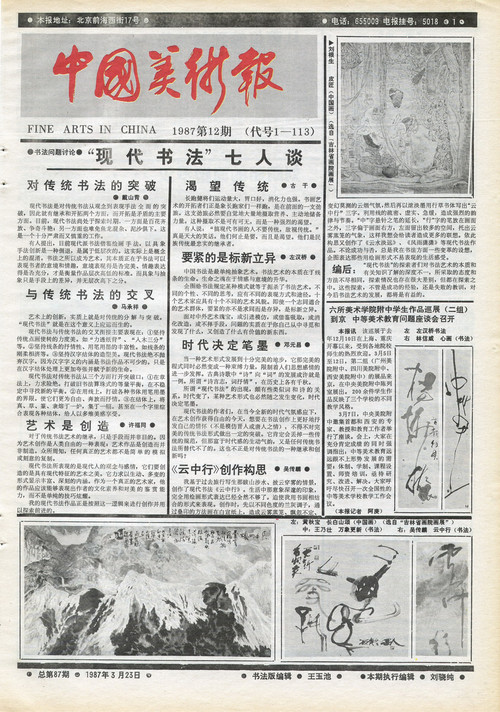 Fine Arts in China (1987 No. 12)