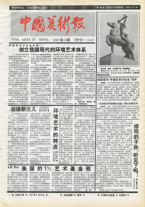 Fine Arts in China (1987 No. 13)