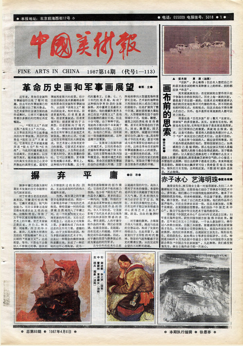 Fine Arts in China (1987 No. 14)
