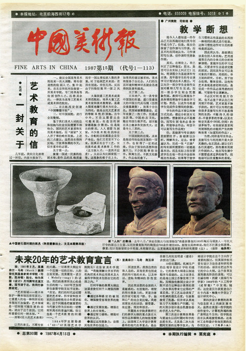 Fine Arts in China (1987 No. 15)