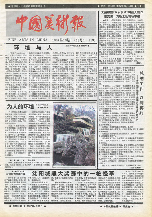 Fine Arts in China (1987 No. 16)