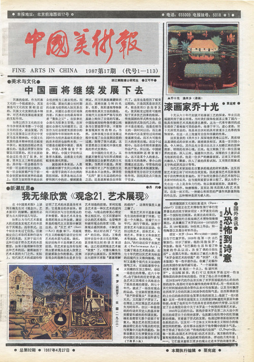 Fine Arts in China (1987 No. 17)