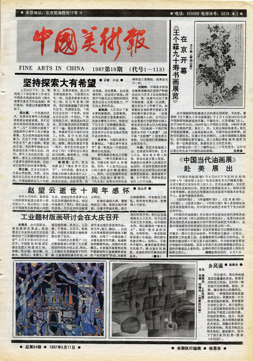 Fine Arts in China (1987 No. 19)