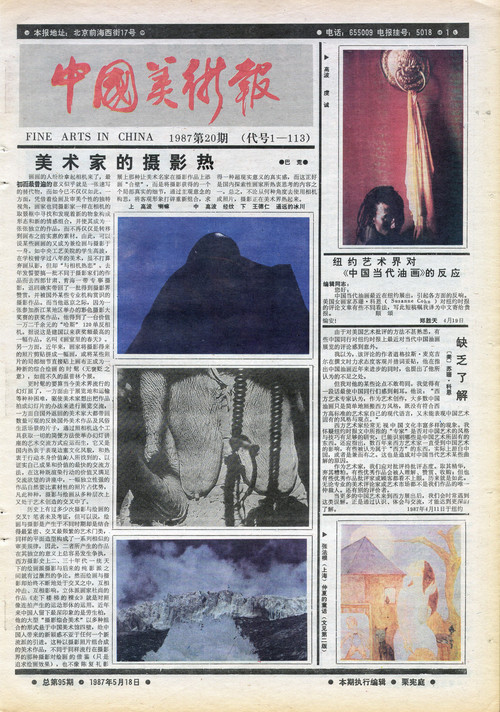 Fine Arts in China (1987 No. 20)