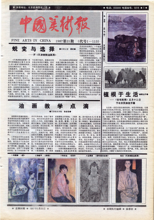 Fine Arts in China (1987 No. 21)