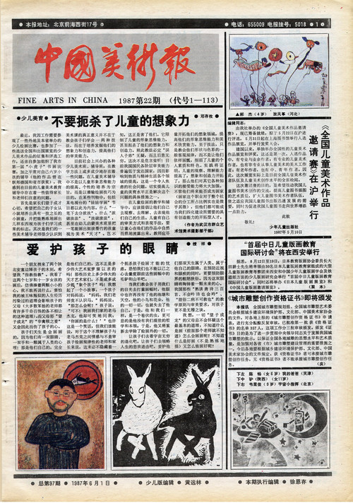 Fine Arts in China (1987 No. 22)