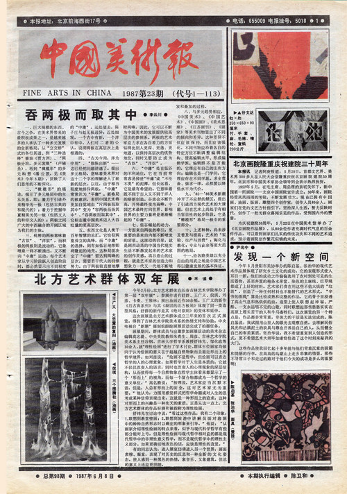 Fine Arts in China (1987 No. 23)