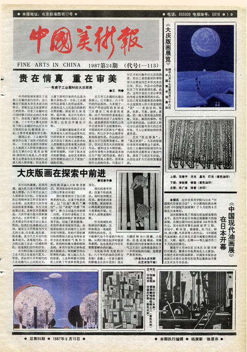 Fine Arts in China (1987 No. 24)