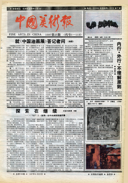 Fine Arts in China (1987 No. 25)