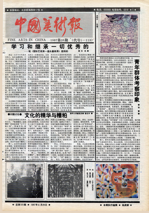 Fine Arts in China (1987 No. 26)