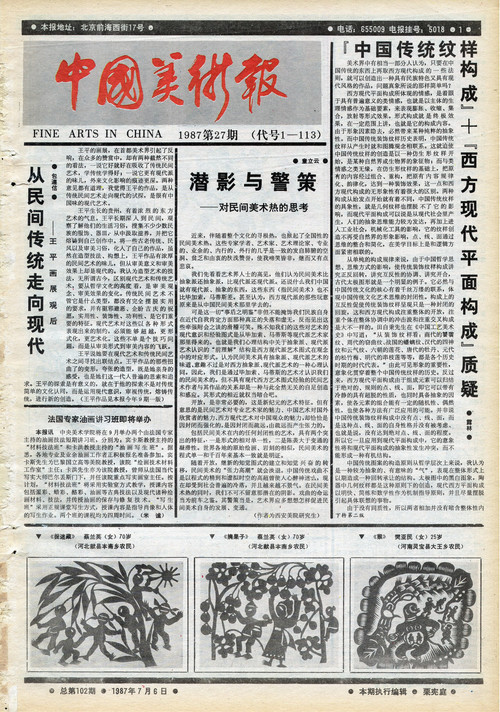 Fine Arts in China (1987 No. 27)