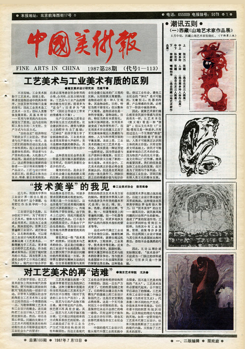 Fine Arts in China (1987 No. 28)
