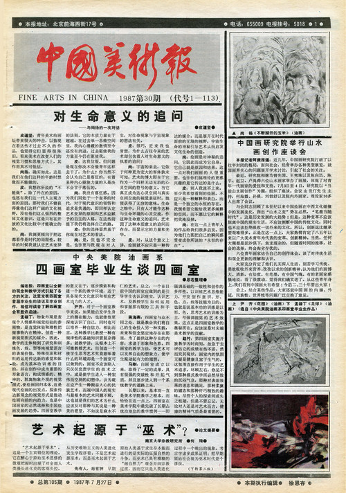 Fine Arts in China (1987 No. 30)
