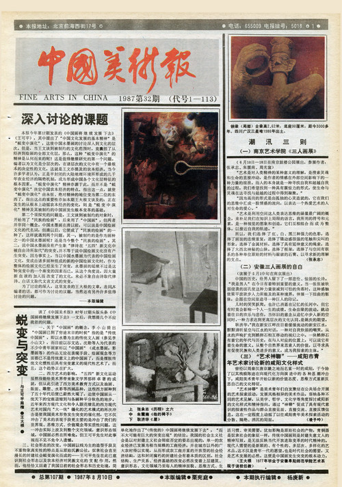 Fine Arts in China (1987 No. 32)