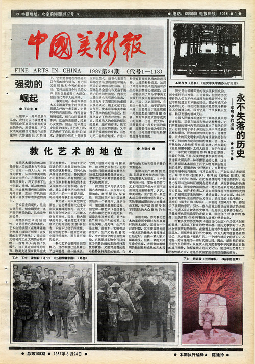 Fine Arts in China (1987 No. 34)