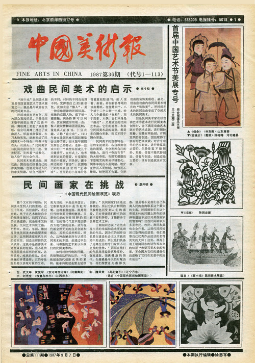 Fine Arts in China (1987 No. 36)