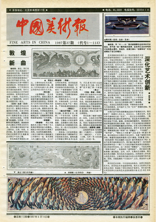 Fine Arts in China (1987 No. 37)