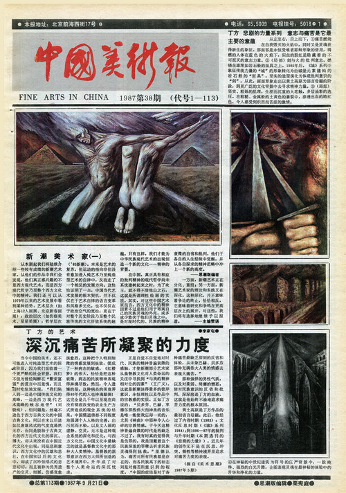 Fine Arts in China (1987 No. 38)