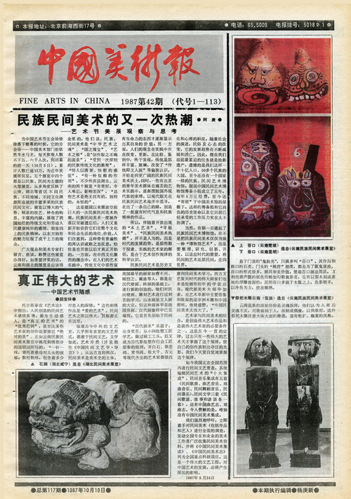 Fine Arts in China (1987 No. 42)