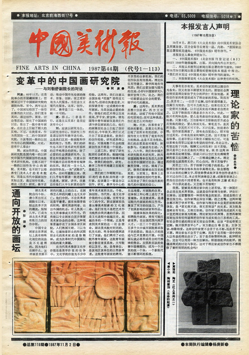 Fine Arts in China (1987 No. 44)