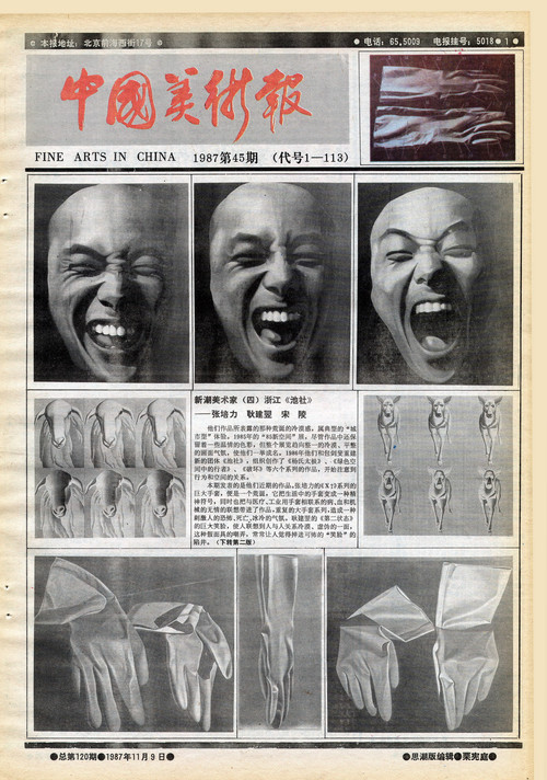 Fine Arts in China (1987 No. 45)