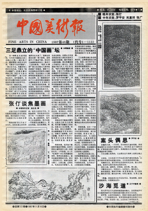 Fine Arts in China (1987 No. 46)