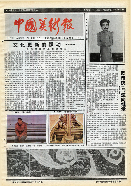 Fine Arts in China (1987 No. 47)