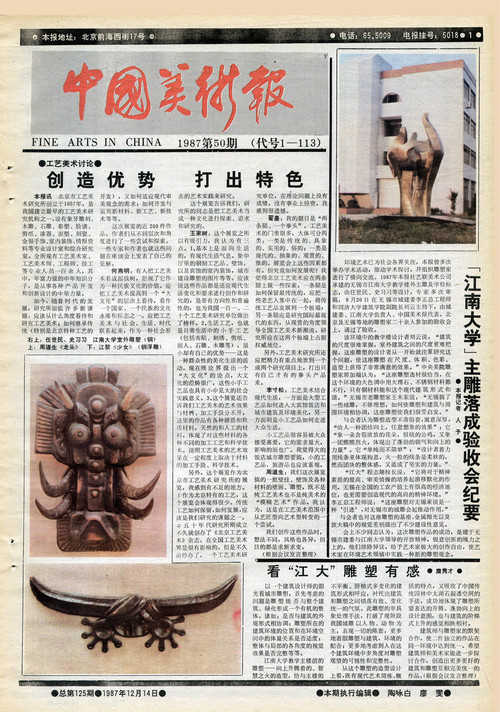 Fine Arts in China (1987 No. 50)