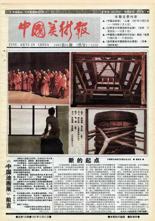Fine Arts in China (1987 No. 51)