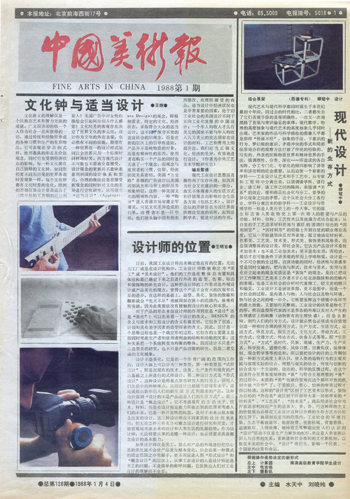 Fine Arts in China (1988 No. 1)
