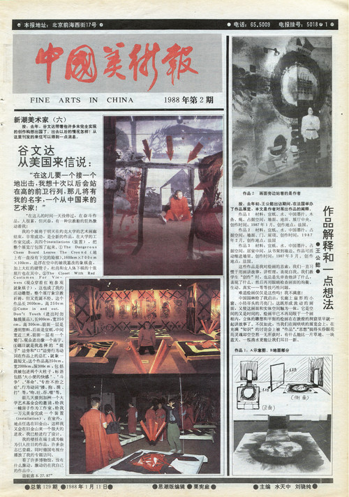 Fine Arts in China (1988 No. 2)