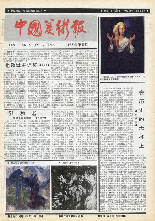 Fine Arts in China (1988 No. 5)