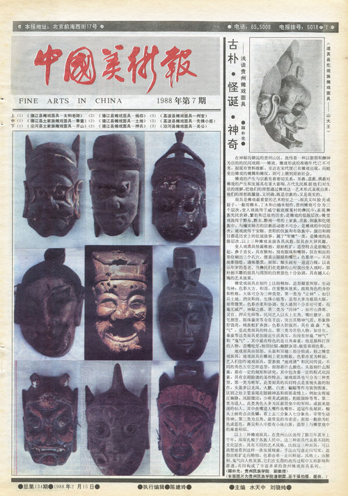 Fine Arts in China (1988 No. 7)