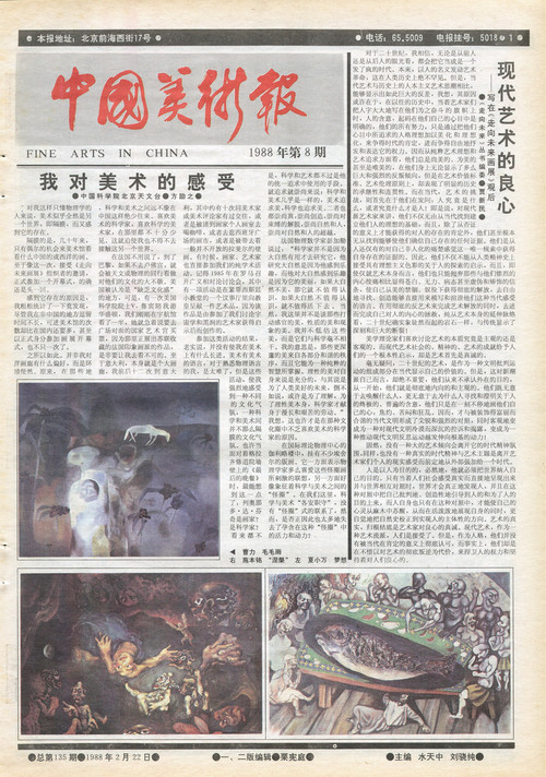 Fine Arts in China (1988 No. 8)