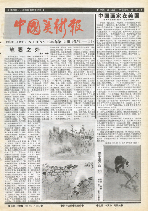 Fine Arts in China (1988 No. 12)