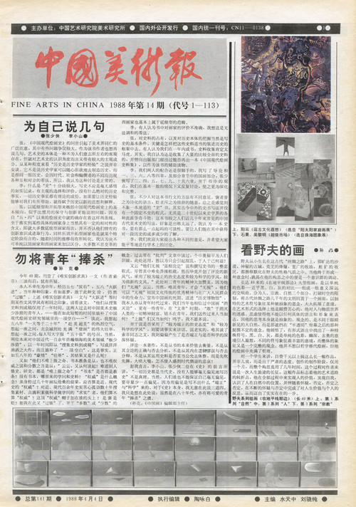 Fine Arts in China (1988 No. 14)