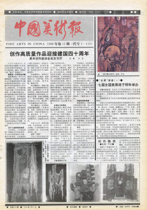 Fine Arts in China (1988 No. 15)