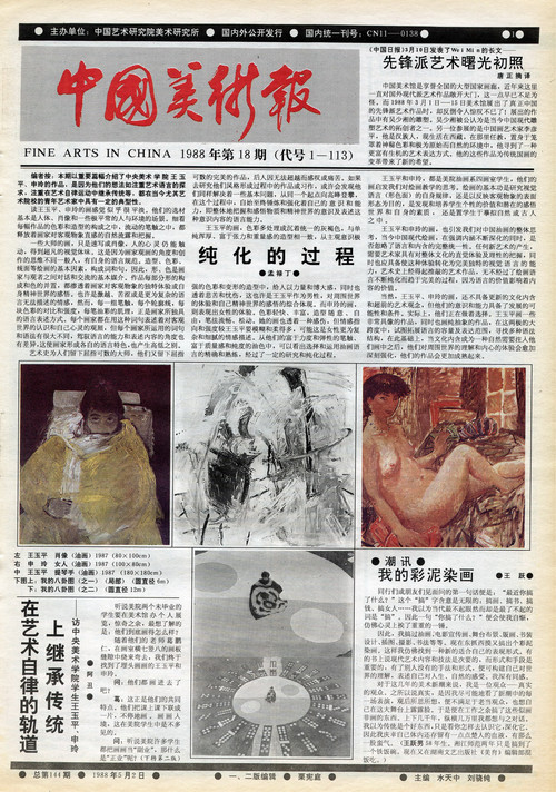 Fine Arts in China (1988 No. 18)