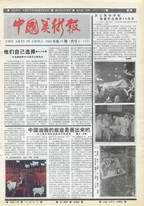 Fine Arts in China (1988 No. 19)