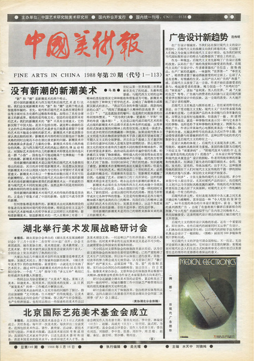 Fine Arts in China (1988 No. 20)