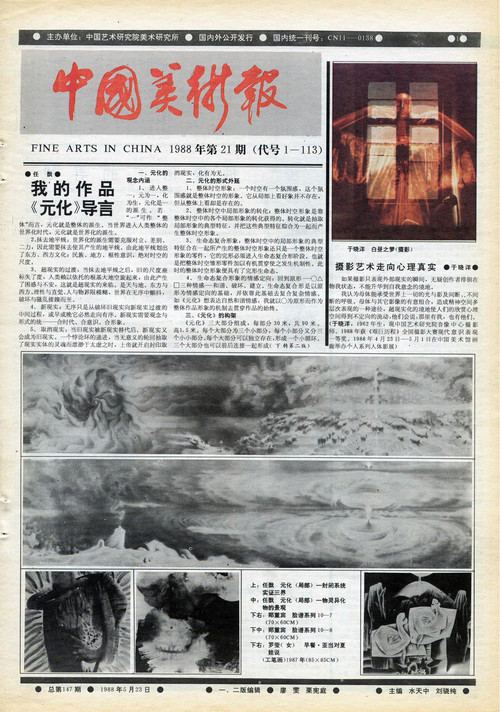 Fine Arts in China (1988 No. 21)