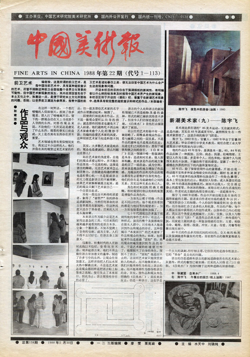 Fine Arts in China (1988 No. 22)