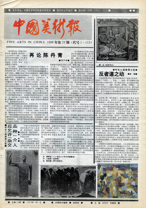 Fine Arts in China (1988 No. 23)