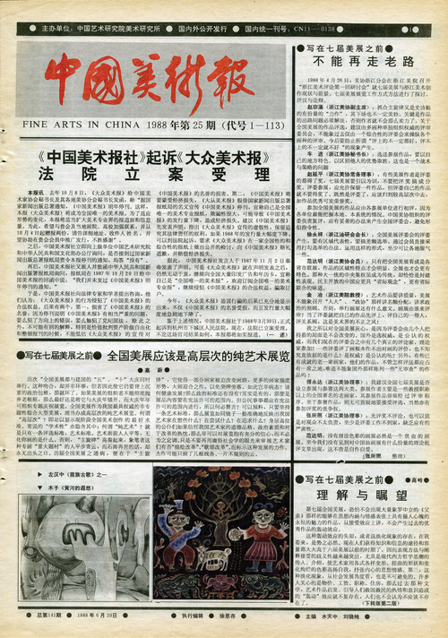Fine Arts in China (1988 No. 25)