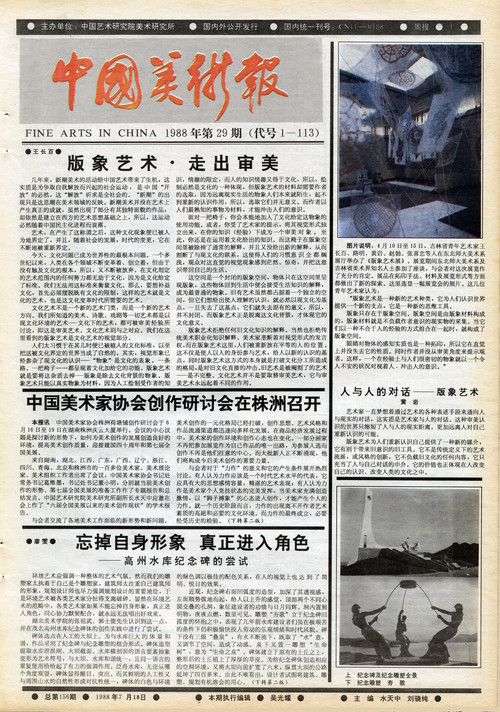 Fine Arts in China (1988 No. 29)