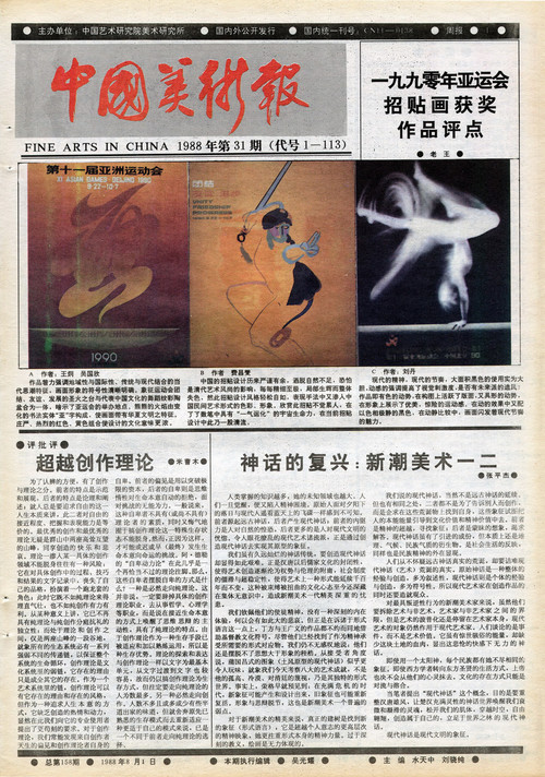 Fine Arts in China (1988 No. 31)